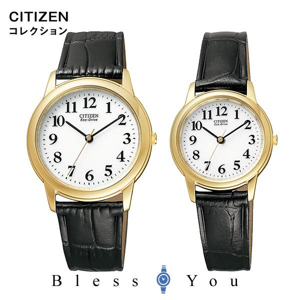 [お取り寄せ] シチズンコレクション ペアウォッチ ソーラー 日本国内送料無料 frb59-2262-frb36-2262 30,0 腕時計 ペア カップル ウォッチ ブランド 正規品 ギフト