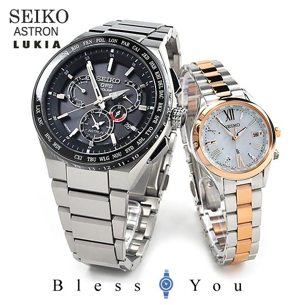 ポイント10倍 セイコー ペアウォッチ アストロン&ルキア SEIKO SBXB123-SSQV040 328,0 ペア腕時計 ペア カップル ウォッチ ブランド ギフト