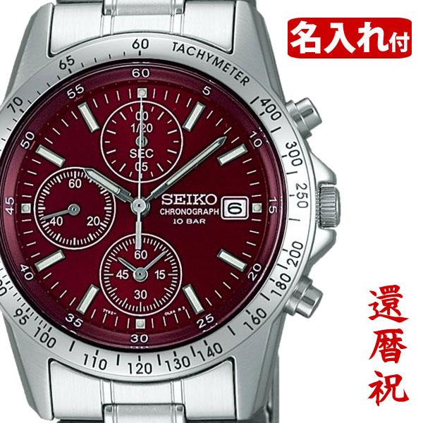還暦祝い腕時計【匠の名入れ付】赤色 セイコー クロノグラフ SEIKO 60sbtq045naire ワインレッド 記念の刻印入りで世界にひとつだけの贈り物 男性用 メンズ 父 上司 お祝い プレゼント ギフト 記念品 名入れ 刻印 ブランド