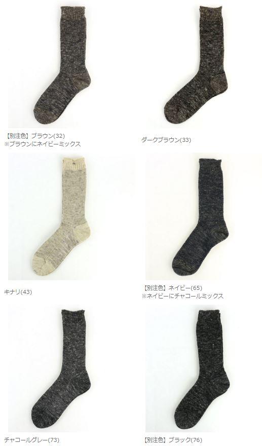 "Another BCB note * French Bull (French Bulldog puppy) wool linen short socks ""light socks (winter)"", 110-134-1851302"