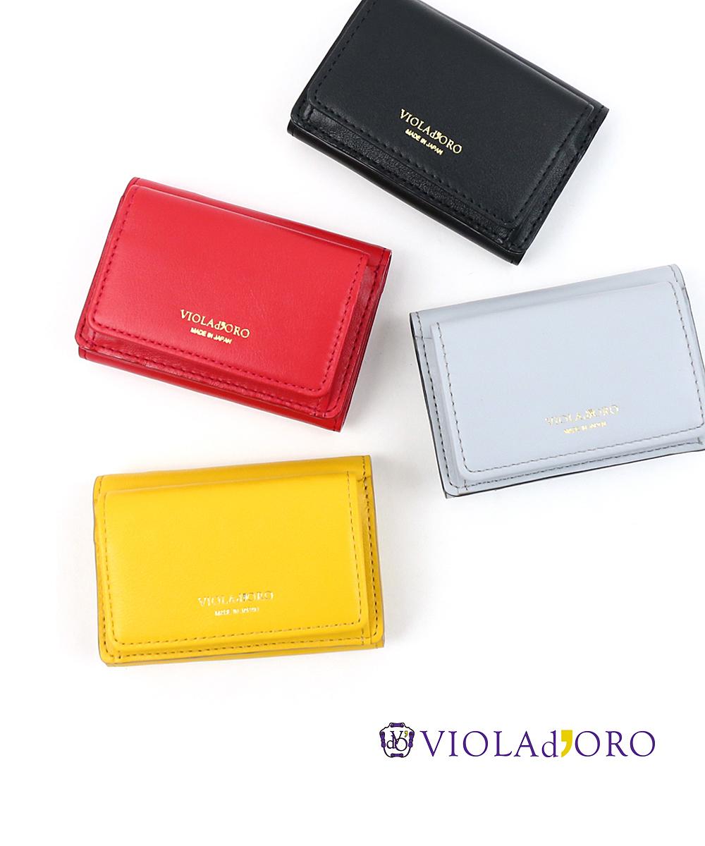 【ヴィオラドーロ VIOLAd'ORO】カーフレザー 三つ折り ミニ財布 ミニウォレット・V-5041-2781902【レディース】