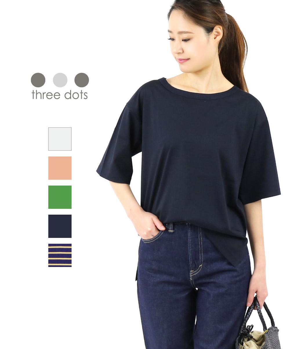 【スリードッツ three dots】コットン クルーネック オーバーサイズ 半袖 5分袖 ワイドTシャツ ビッグTシャツ カットソー・CG1002Y-0442001【レディース】