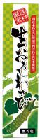 生おろしわさび(チューブ) オーサワジャパン 40g×8個