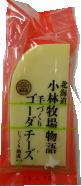 第7回ALL 爆安プライス アウトレット☆送料無料 JAPANナチュラルチーズコンテスト優秀賞受賞 小林牧場物語 120g 新札幌乳業 手づくりゴーダチーズ