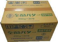 全酪バター無塩(食塩不使用)450gx30(業務用ケース販売)