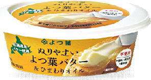 ぬりやすいよつ葉バター ひまわりオイル120g 公式通販 冷蔵 激安☆超特価