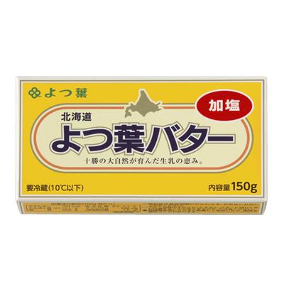 よつ葉バター 贈答品 専門店 加塩 冷蔵 150g