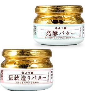 SEAL限定商品 よつ葉伝統造りビンバター 有塩 発酵バター 冷蔵 激安セール 113gx2