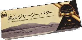 今ダケ送料無料 乳脂肪が濃く カロチン豊富なジャージー種のひるぜんバター 蒜山 ひるぜん 加塩100g 蒜山ジャージーバター 酪農 在庫処分