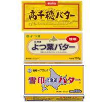 家庭用有塩バター味比べ スタンダードセット 未使用品 高千穂200g よつ葉150g 冷蔵 送料無料激安祭 雪印200g