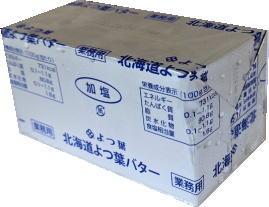 あす楽 よつ葉バター お買い得品 限定特価 加塩 450g