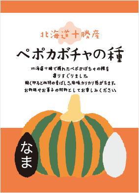 北海道十勝産(農薬不使用) ペポカボチャの種(なま) 60g