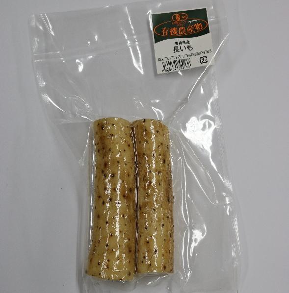 【フルヤの安心野菜】【冷蔵】有機長芋 200g