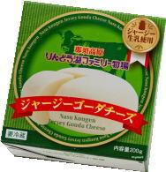 正規品 新作入荷!! ジャージーゴーダチーズ200g