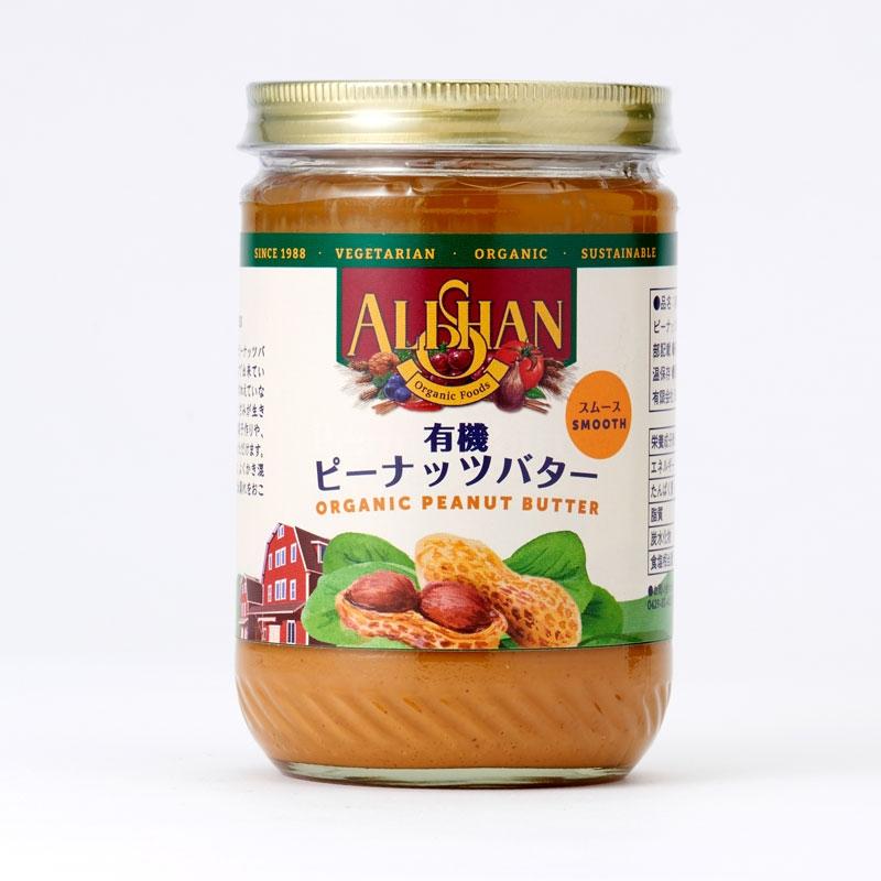 乳化剤 安定剤を一切使用しないオーガニック ピーナッツバター アリサン オーバーのアイテム取扱☆ 有機ピーナッツバター ディスカウント 454g スムース