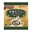北海道産生クリーム使用 乳脂肪分20% 輸入 ◆高品質 本格仕立てのコーヒーフレッシュ 4.5ml×10個 ×10袋