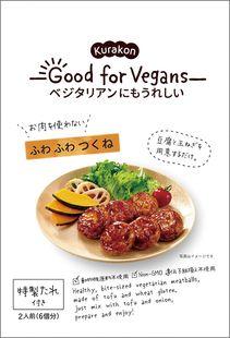 オーサワ Good for Vegans 具材20g たれ45g 価格 無料 65g ふわふわつくねの素