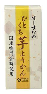 徳島産鳴門金時100%使用 砂糖不使用 さつまいもの豊かな風味とすっきりとした甘み 専門店 国内在庫 オーサワのひとくち芋ようかん 1本 約58g