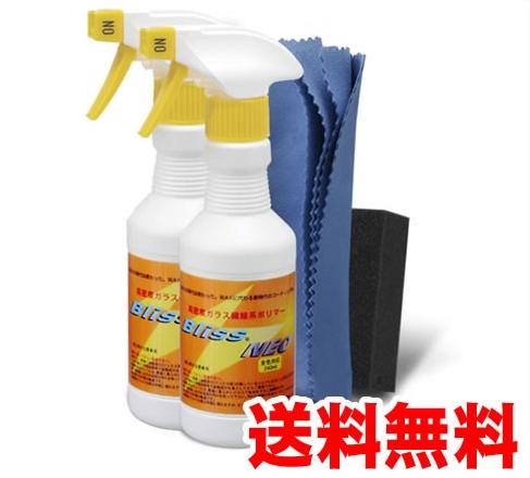 高密度ガラス繊維系ポリマー ブリスNEO×2本 セット