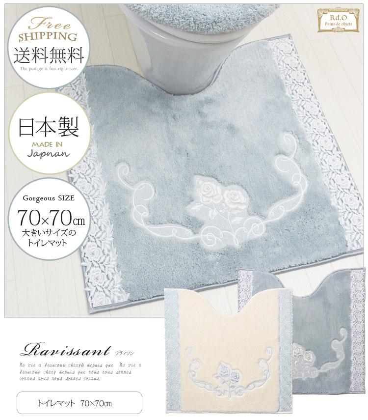 送料無料 日本製 大判レースの高級感あふれるトイレマットラヴィソン トイレマット 70×70cm ホワイト ブルートイレマット モダン トイレマット セットトイレマット ブランド トイレマット おしゃれ