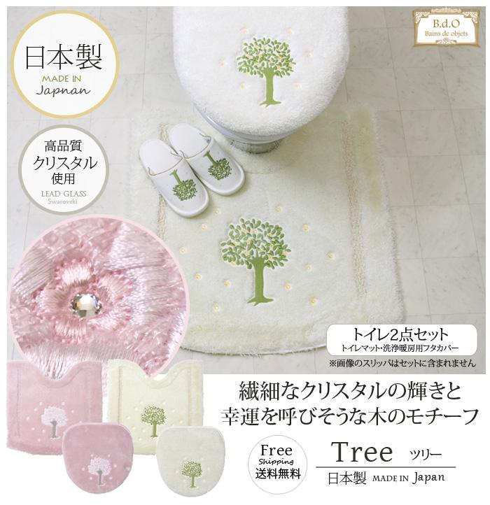 送料無料 日本製風水に効きそうな木のパワーをトイレルームに結婚祝いや引っ越し祝いにもツリー トイレ2点セット マット 洗浄暖房用フタカバー アイボリー ピンクトイレマット セット トイレマット セット ピンク