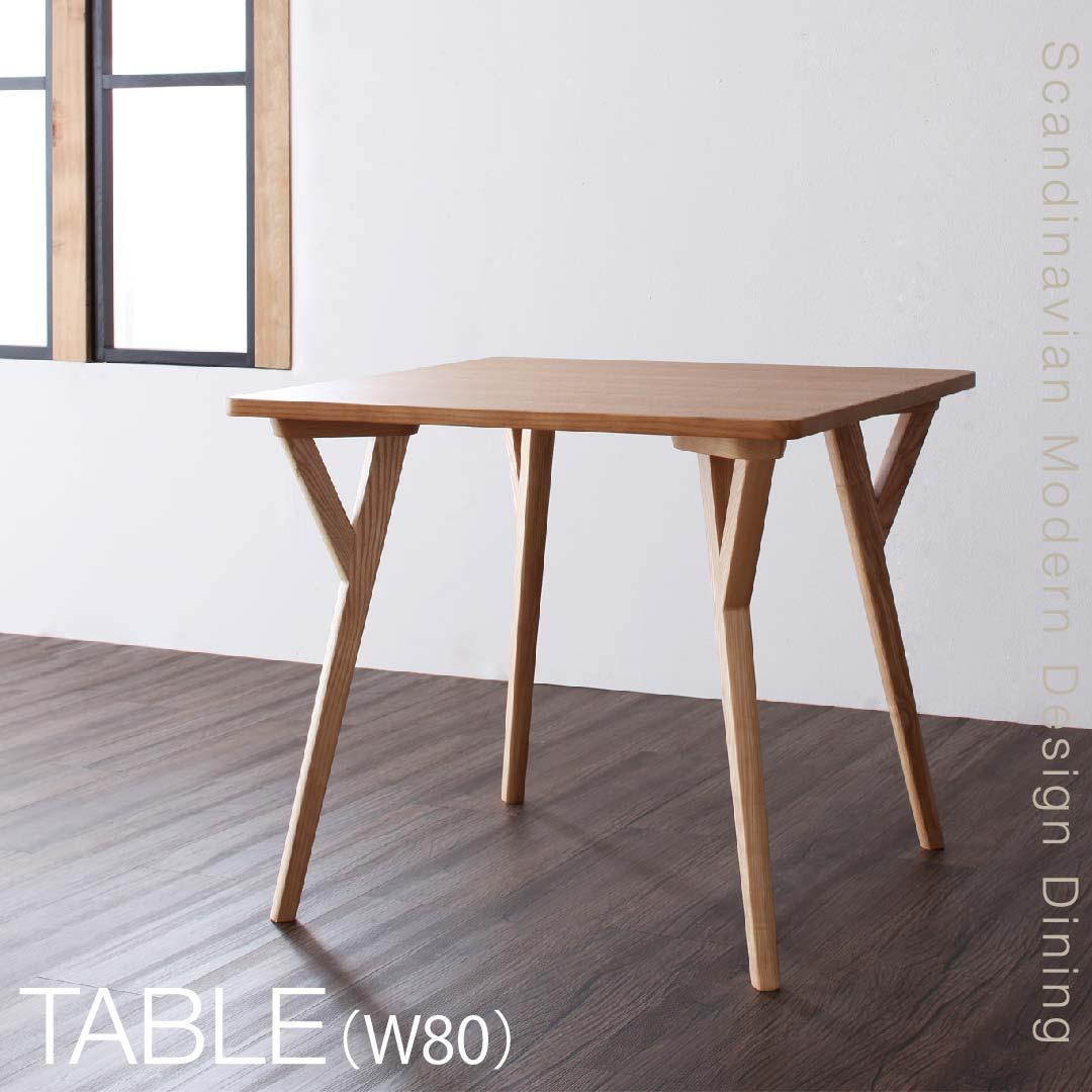 [送料無料] ダイニングテーブル 2人 北欧 モダン モダンテイスト デザイン ILALI イラーリ 高さ70 幅80