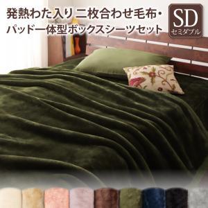 送料無料 人気ブレゼント! プレミアムマイクロファイバー贅沢仕立てのとろける毛布 正規認証品 新規格 パッド gran+2枚合わせ毛布 発熱わた入り セミダブル パッド一体型ボックスシーツセット
