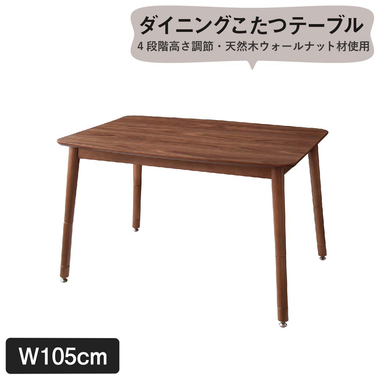 [送料無料] こたつもソファも高さ調節できるリビングダイニングセット ダイニングテーブル W105