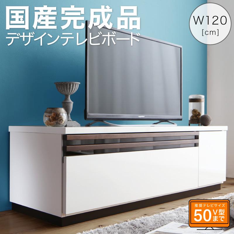 [送料無料] テレビ台 国産 120cm 完成品 テレビボード ローボード 収納 TV台 TVボード 日本製 国産 配線 コード収納 ホワイト 白 ウォルナット ウォールナット ブラウン ナチュラル 60インチ 55インチ 50インチ 60型 55型 50型