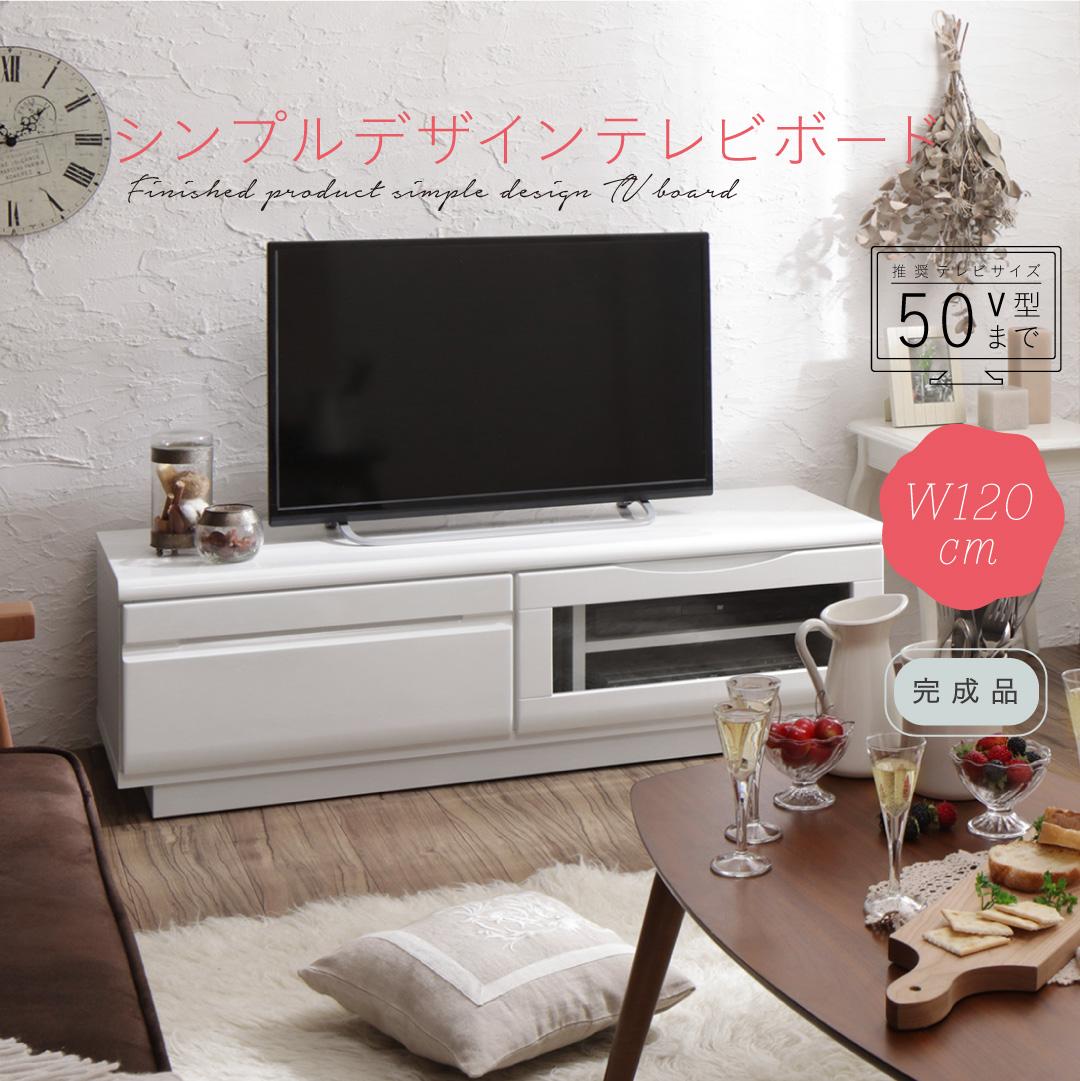 [送料無料] テレビ台 120cm 完成品 テレビボード ローボード 収納 TV台 TVボード 配線 ホワイト 白 42インチ 40インチ 50インチ 42型 40型 50型 おしゃれ かわいい