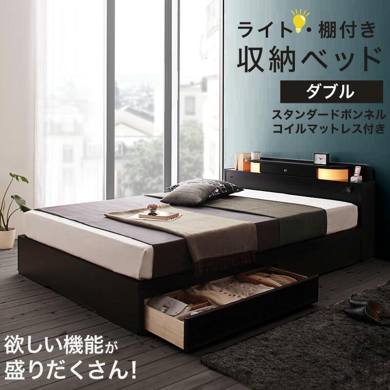 [送料無料] ベッド ベッドフレーム ベット 収納付き 木製ベッド ライト付き 照明付き コンセント付き 隠し収納 小物入れ 収納ベッド 引き出し付きベッド 3カラー ナチュラル ブラウン ブラック スタンダードボンネルコイルマットレス付き ダブル