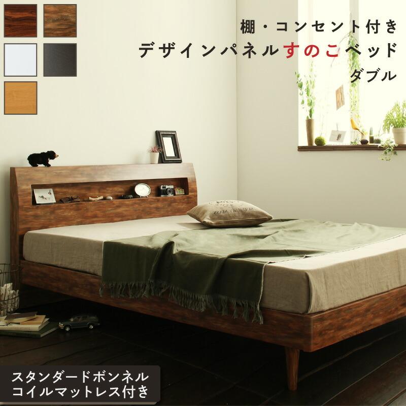 [送料無料] ロングセラー すのこ ダブル ダブルベッド マットレス ベッド下 マットレスベッド ベッド 北欧 ナチュラル モダン 木製 木製ベッド 棚付き 並べて 並べる 2台 二台 スタンダードボンネルコイル