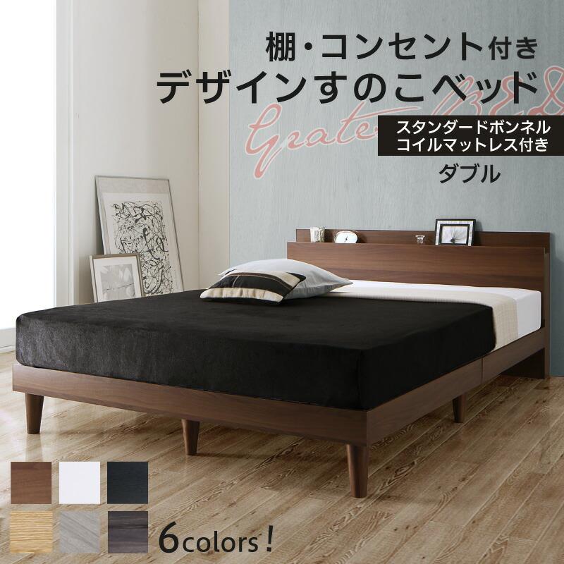 [送料無料] ベッド すのこベッド ダブル コンセント付 頑丈 すのこ 敷布団 ダブルベッド 木製 宮付き 北欧 ベッドフレーム スタンダードボンネルコイルマットレス付き