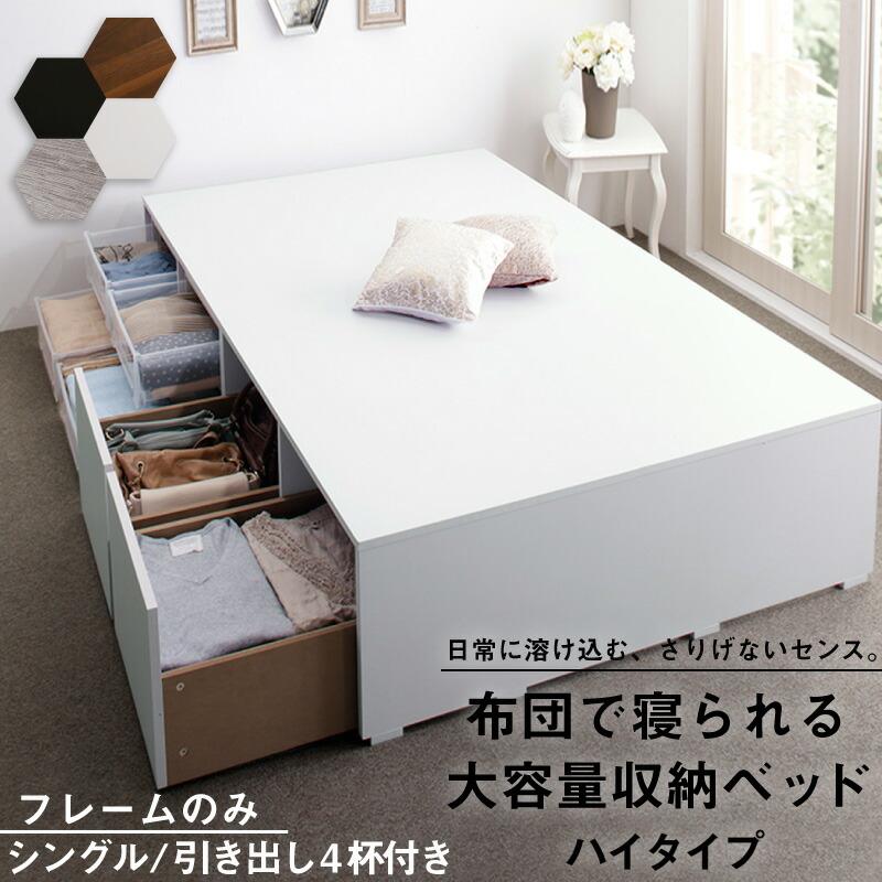 送料無料 ベッド ベッドフレーム フィッツ 木製 収納ベッド コンパクト 引き出し付き ハイタイプ フレームのみ シングルベッド