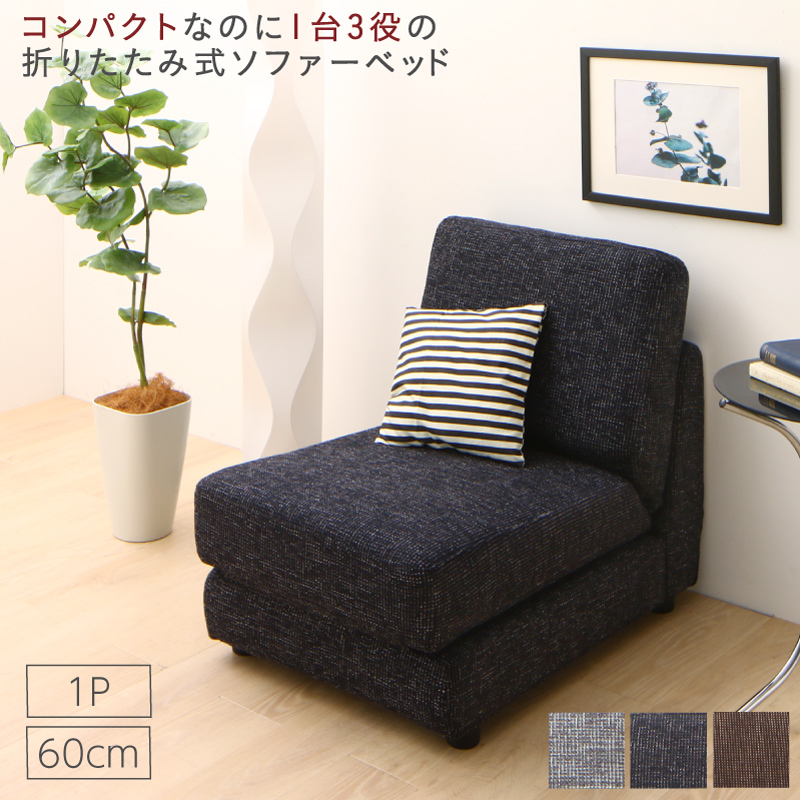 販路限定 新商品!新型 ソファーベッド コンパクト おしゃれ 美品 60cm