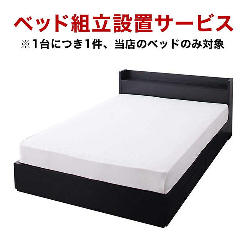 【P5倍★本日 20:00~23:59限定】[ベッドフレーム専用] ベッド 組立設置サービス