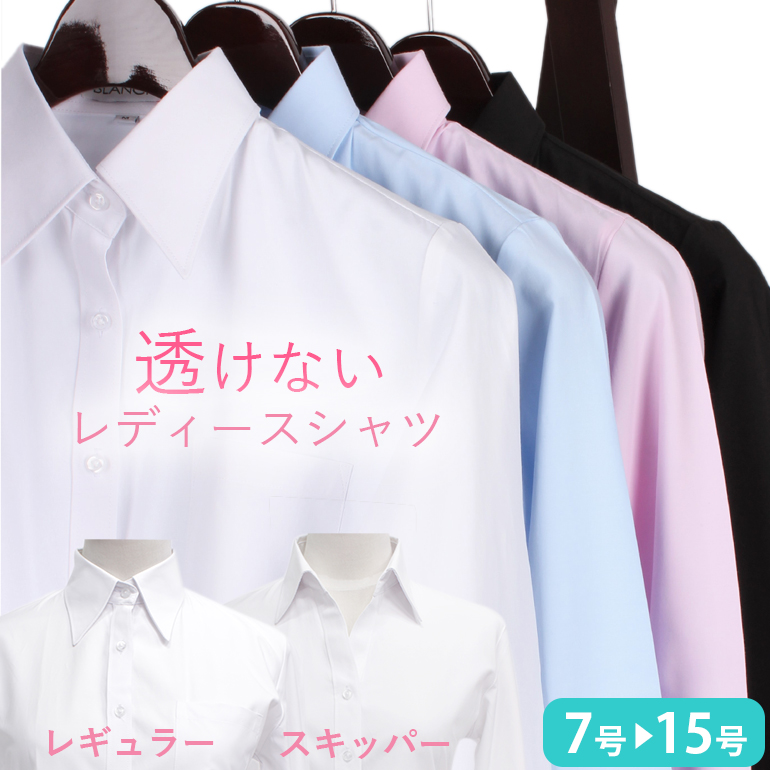 59c195c8a9410 Business Recruit is casual  ◇ Lady s Shin pull design plain fabric blouse  regular   skipper shirt shirt Lady s  LDS1  the size that   office   casual  ...