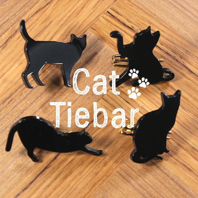 猫 ねこ ネクタイピン いよいよ人気ブランド メンズ 紳士用 アクセサリー タイピン タイクリップ おしゃれ かわいい 送料無料 就職祝い 転職祝い 昇進祝い ギフトにおすすめ 卒業祝い ブラック 人気の製品 ネクタイ ギフト 猫タイピン NATP-002-BLACK プレゼント 猫好きまっしぐら 黒 お祝い 黒猫 キャット CAT