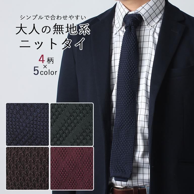 cbd250fc0a04 BLITZ: Knit Thailand men man gentleman /TIE-SL-KNIT- [knit Thai ...