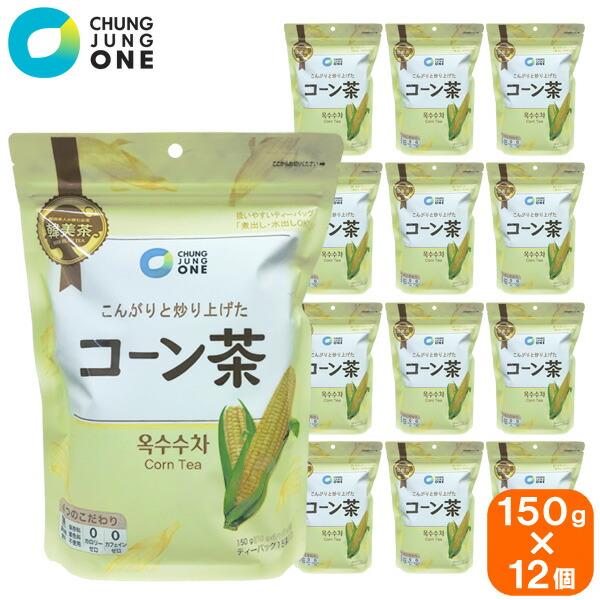 【12個セット】チョンジョンウォン コーン茶 150g 【(10g×5バッグ入)×3袋】×12