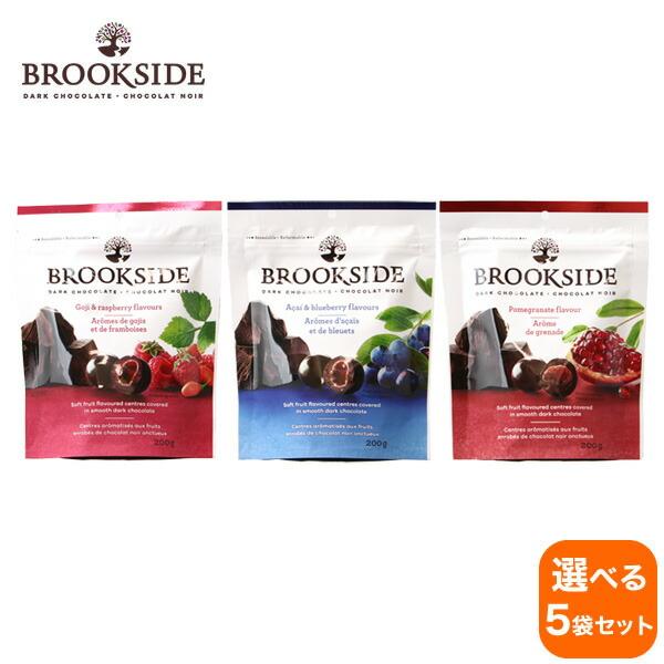 ハイクオリティ キャンペーンもお見逃しなく 送料無料 ピュアチョコと凝縮されたフルーツ本来の味と香り 選べる5袋セット brook ダークチョコレート ブルックサイド ×5 side