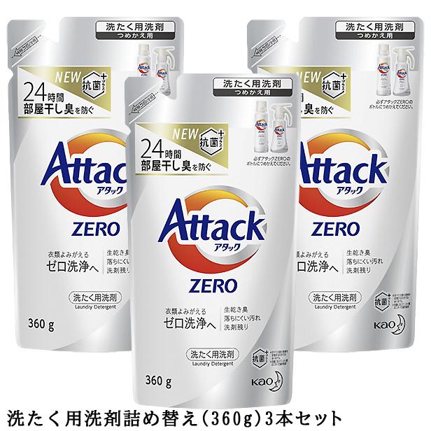 ゼロ 剤 アタック 柔軟