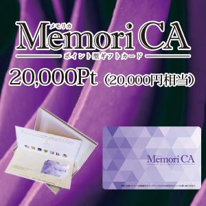 ポイント制カード型カタログギフトメモリカ(MemoriCA)(20000ポイント)交換商品はスワロフスキー・Refa・オロビアンコ・yogibo等の人気ブランドからエステMANDI-BARI・JTB旅行・クルージング・レストランまで多彩な7000点以上![システム料込]