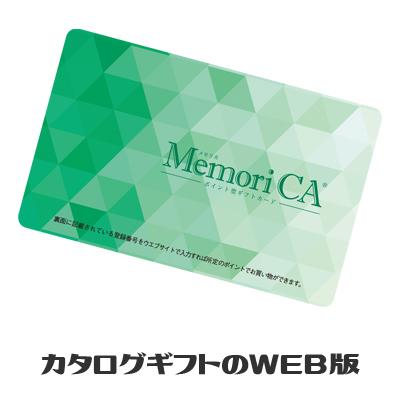ポイント制カード型カタログギフトメモリカ(MemoriCA)(30000ポイント)交換商品はスワロフスキー・Refa・オロビアンコ・yogibo等の人気ブランドからエステMANDI-BARI・JTB旅行・クルージング・レストランまで多彩な7000点以上![システム料込]