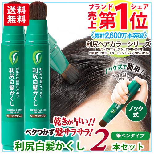 Additive-free Rishiri white hair or comb two set hair dye! It is kind to hair, a scalp with 22 kinds of plant extracts! Concealment of white hair! I can use it together with simple hair dye Rishiri hair color treatment, Rishiri color shampoo at home! Ris