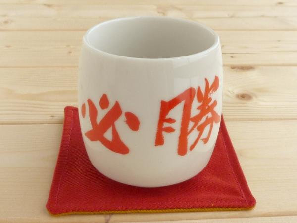 勝つぞーの気合に 生産中止 売切れ御免 必勝 AL完売しました 湯呑 cup.madeinjapan 径6x高7cm bloom-plus 5個組 超安い 150ml