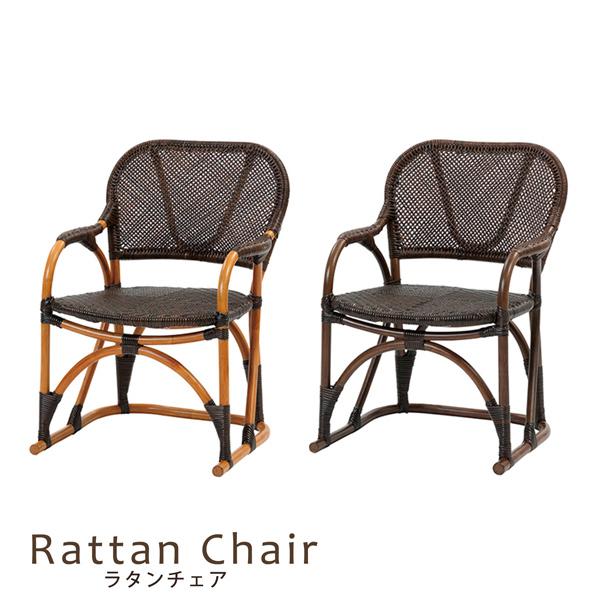 1人掛けチェア ラタンチェア 座椅子 肘付き 籐チェア 籐椅子 和風 アジアン モダン