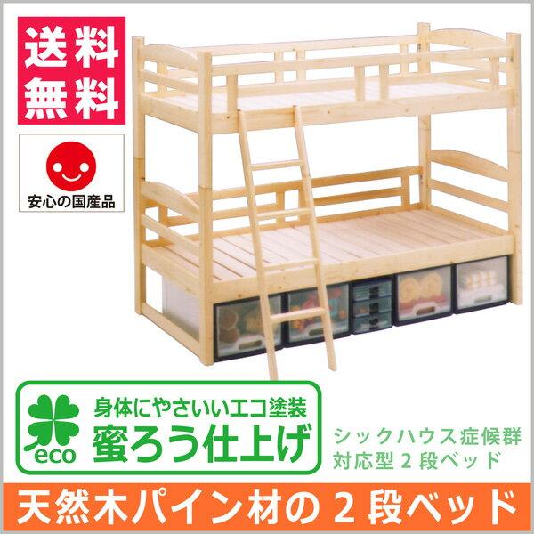 二段ベッド 二段ベット 2段ベッド 2段ベット エコ塗装 蜜ろう 蜜蝋 木製 パイン パイン材 国産 日本製 シンプル カントリー 大川家具