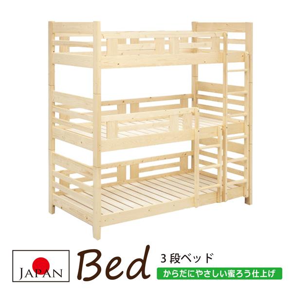 3段ベッド 三段ベッド 蜜ろう 木製 パイン材 すのこ 国産 日本製 カントリー 大川家具 ハシゴ取付け式