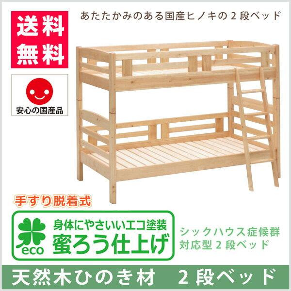 二段ベッド 二段ベット 手すり脱着式 2段ベッド 2段ベット 子供ベッド エコ塗装 蜜ろう 蜜蝋 木製 ひのき 桧 檜 ヒノキ 国産 日本製 シンプル カントリー 大川家具